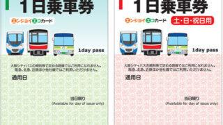 大阪地下鉄1日乗車券